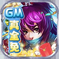 仙宫战纪GM全免千充(GM版)