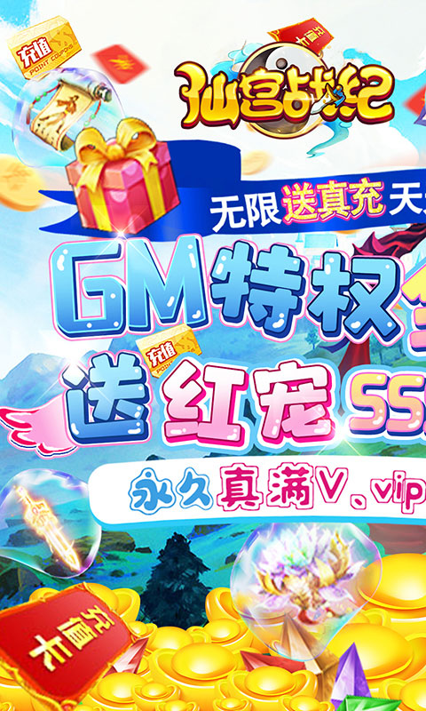 仙宫战纪GM全免千充(GM版)游戏截图1