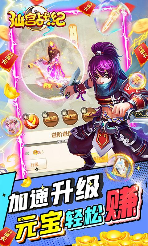 仙宫战纪GM全免千充(GM版)游戏截图3