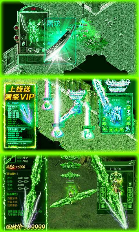 星号传奇(满v)游戏截图2