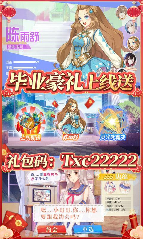 校花梦工厂极品校花全送(送v18)游戏截图4