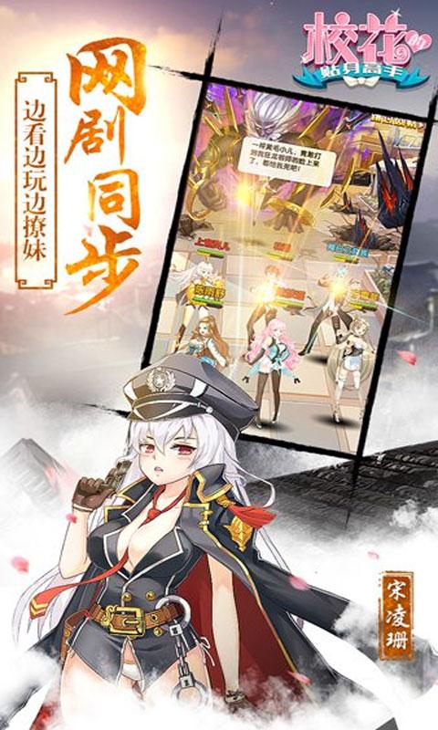 校花梦工厂(送v10)游戏截图4