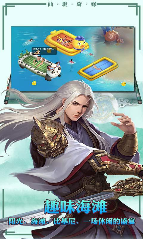 仙界幻世录尊享元宝版(送v12)游戏截图2