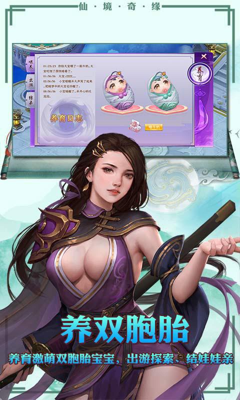 仙界幻世录尊享元宝版(送v12)游戏截图4