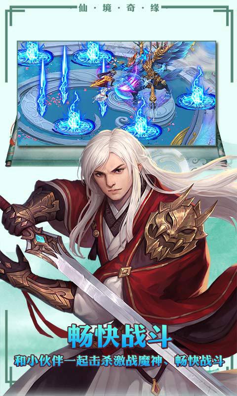 仙界幻世录尊享元宝版(送v12)游戏截图5