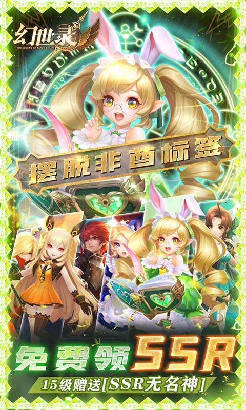 幻世录集卡领万元(送v10)游戏截图3