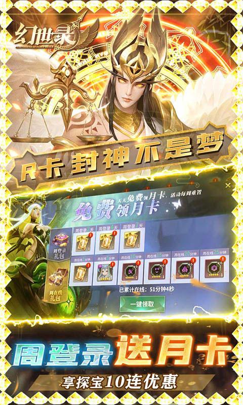 幻世录集卡领万元(送v10)游戏截图5