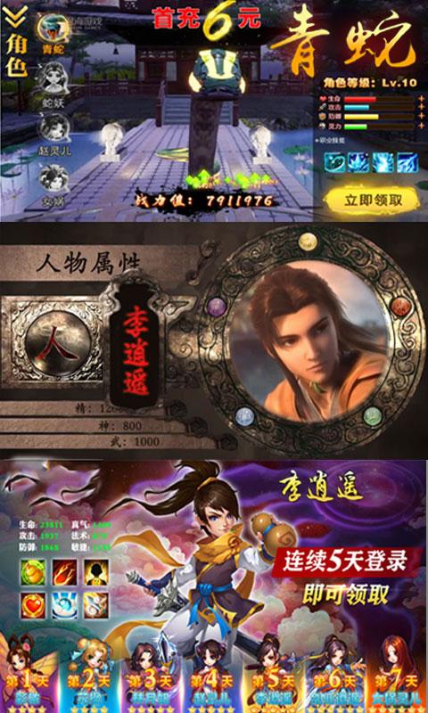 仙剑客栈:送满阶翅膀(满v)游戏截图2