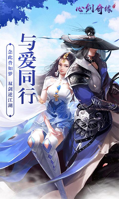 心剑奇缘(满v)游戏截图1