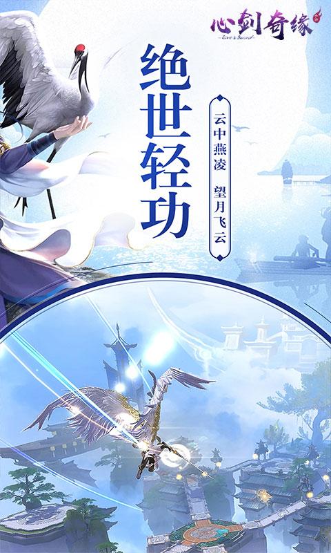 心剑奇缘(满v)游戏截图3