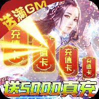 仙圣奇缘免费送满GM(GM版)