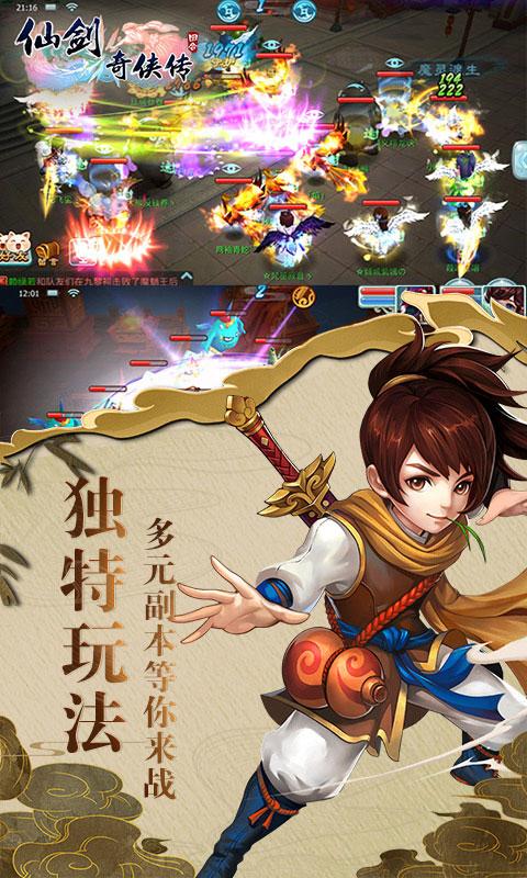 仙剑奇侠传回合无限版(满v)游戏截图2