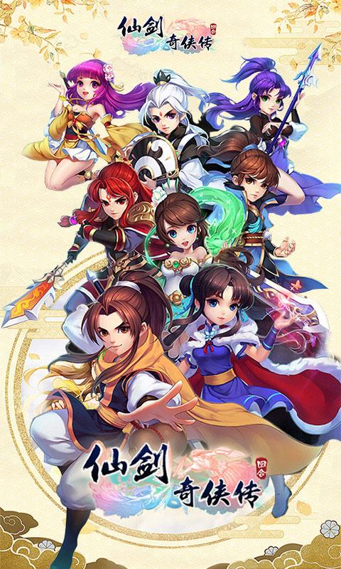 仙剑奇侠传回合无限版(满v)游戏截图1
