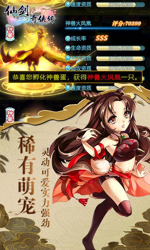 仙剑奇侠传回合无限版(满v)游戏截图3