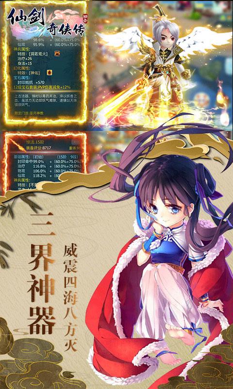 仙剑奇侠传回合无限版(满v)游戏截图4