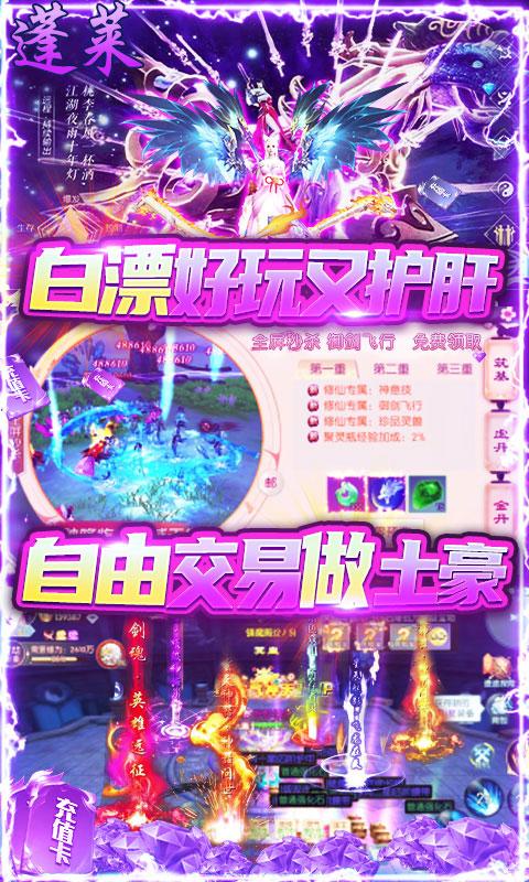 仙境情缘送万元真充值(GM版)游戏截图5