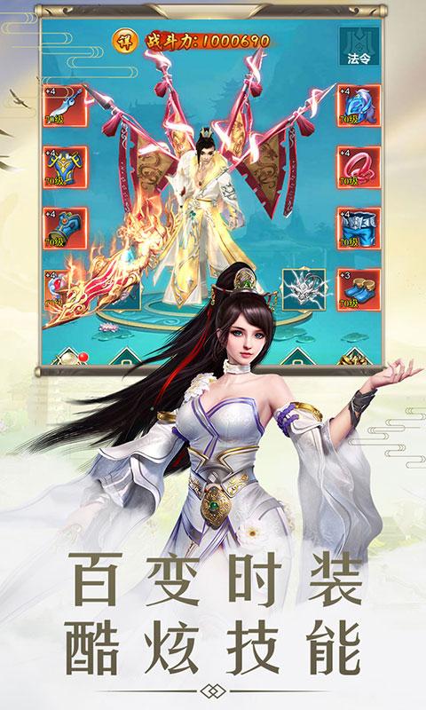 仙剑诛魔(GM版)游戏截图2