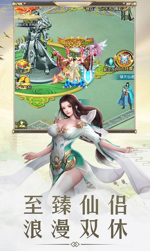 仙剑诛魔(GM版)游戏截图3
