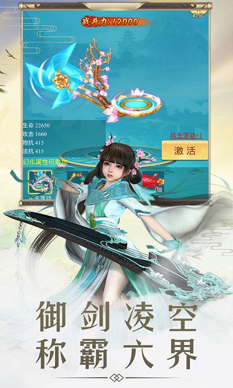 仙剑诛魔(GM版)游戏截图4