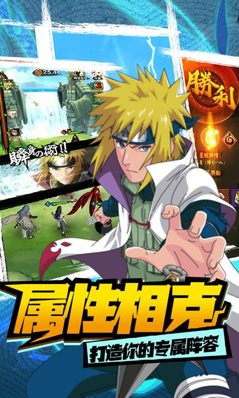 修罗道Online忍界对决(送v7)游戏截图2