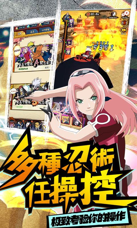 修罗道Online忍界对决(送v7)游戏截图3