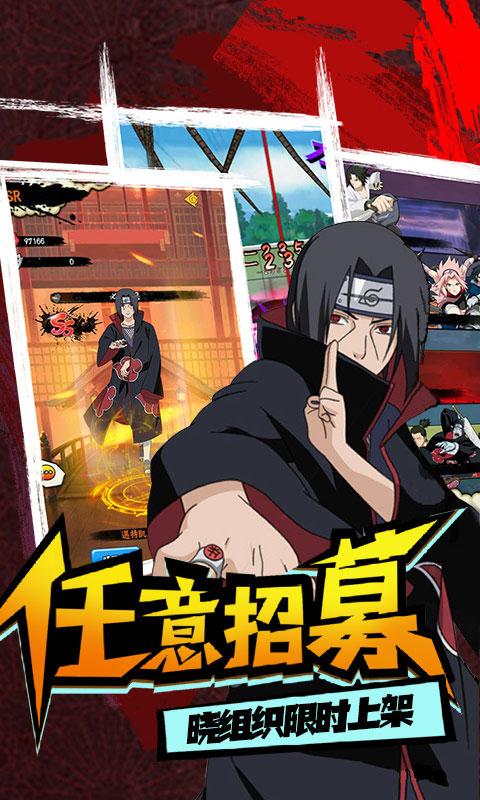 修罗道Online忍界对决(送v7)游戏截图4