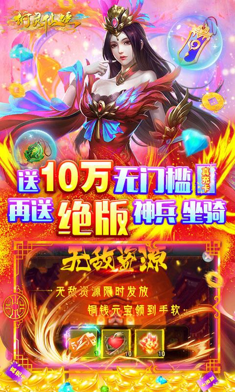 幻灵仙境送10万真充值(GM版)游戏截图3