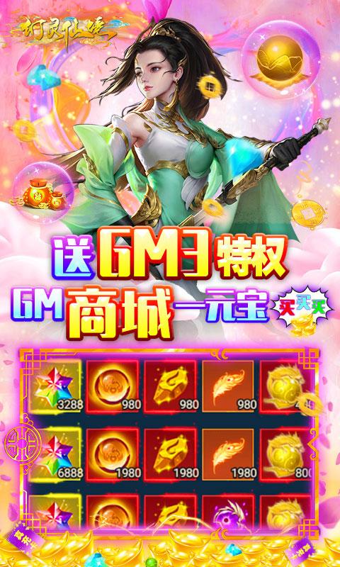 幻灵仙境送10万真充值(GM版)游戏截图4