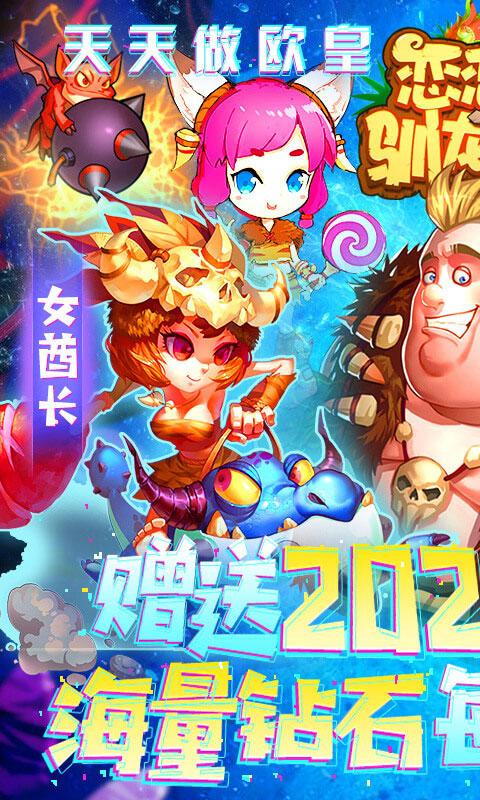 恋恋驯龙记送2021充值(满v)游戏截图1