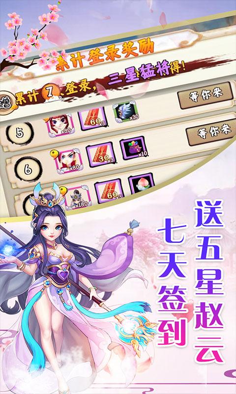 仙灵剑送2000充值(送v10)游戏截图3