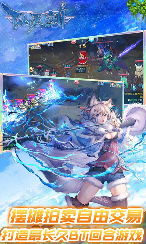 仙灵剑送千元充值(无VIP系统)游戏截图2