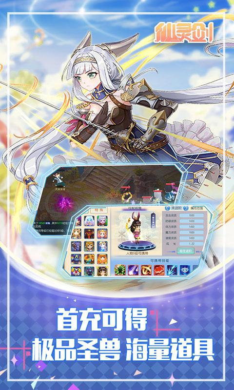 仙灵剑无限红包(无VIP)游戏截图2