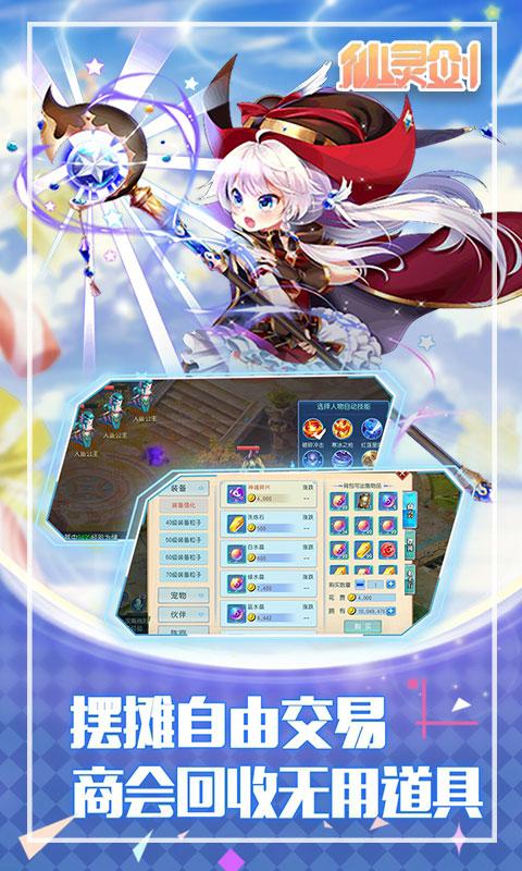 仙灵剑无限红包(无VIP)游戏截图4