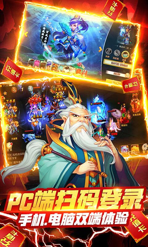 仙灵世界送万元真充值(满v)游戏截图5