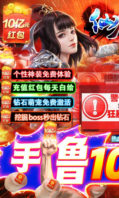 掌动仙魔决10亿红包版(GM版)游戏截图1