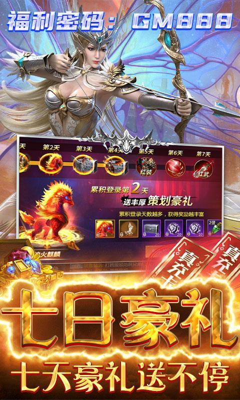 仙魔神迹无限版(GM版)游戏截图4