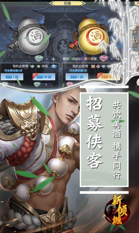 新倾城超爽版(满v)游戏截图3