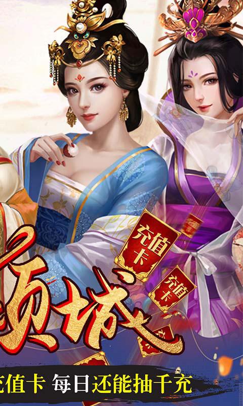 新水浒欧皇抽千元(GM版)游戏截图2