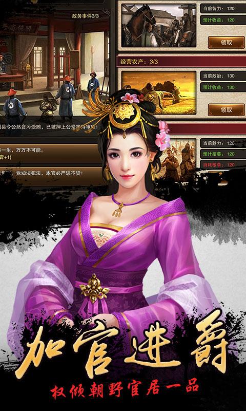 新水浒商城版(满v)游戏截图4