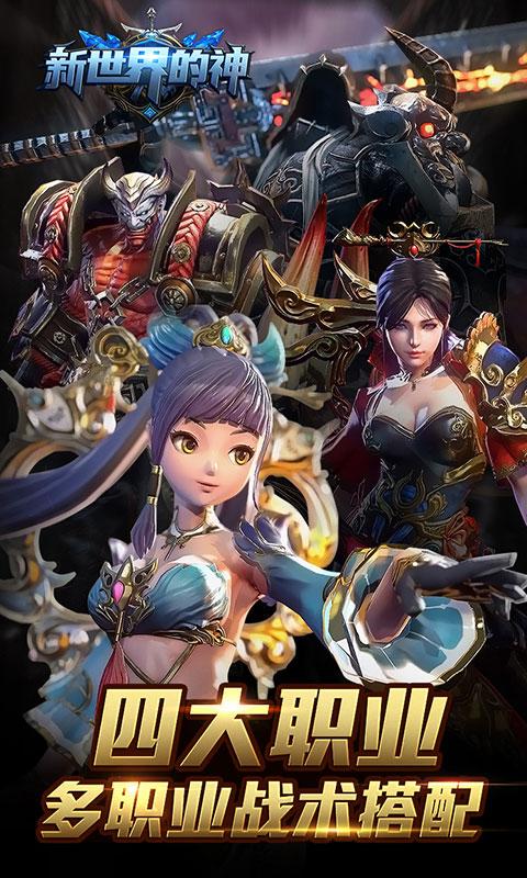 新世界的神(无VIP)游戏截图1