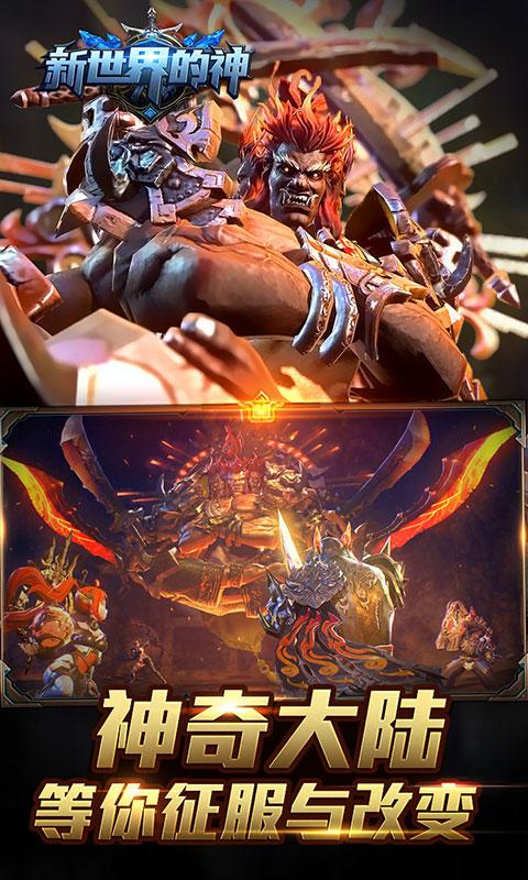 新世界的神(无VIP)游戏截图3