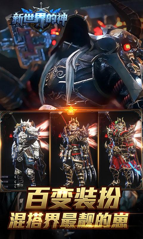 新世界的神(无VIP)游戏截图4