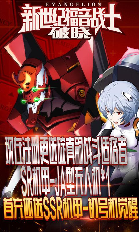 新世纪福音战士:破晓(送v5)游戏截图2