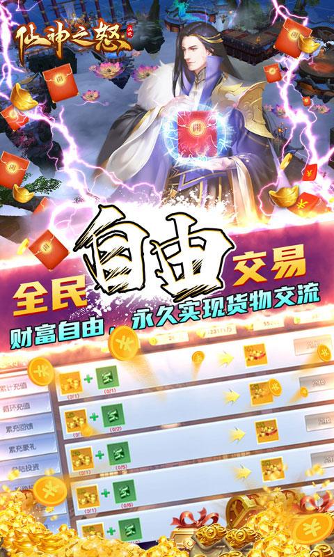 仙神之怒无限资源流(送v9)游戏截图3