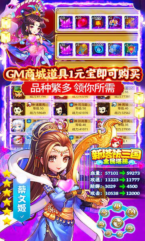 新塔防三国送万元充值(GM版)游戏截图3