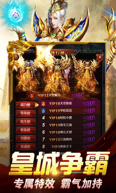 小小屠龙神宠版(送v3)游戏截图5