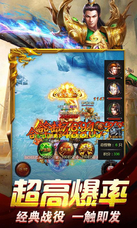 小小屠龙神宠版(送v3)游戏截图4