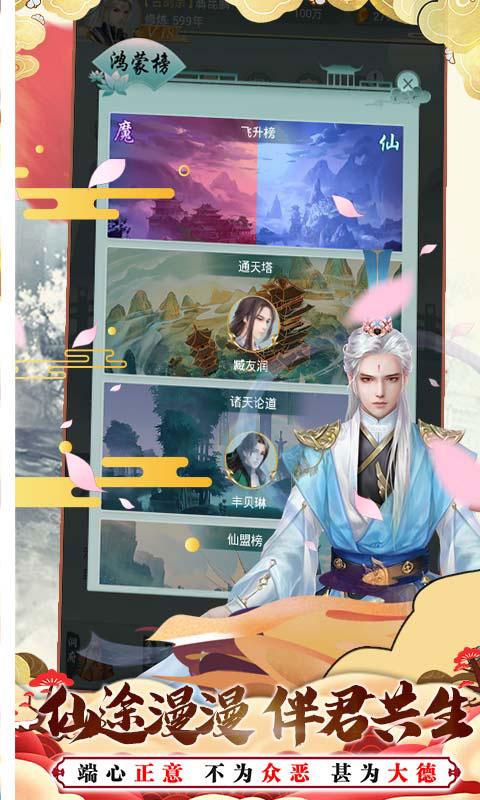 逍遥八仙送千元充值(送v10)游戏截图3