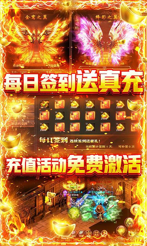 玄仙传奇无限爆充值(GM版)游戏截图3