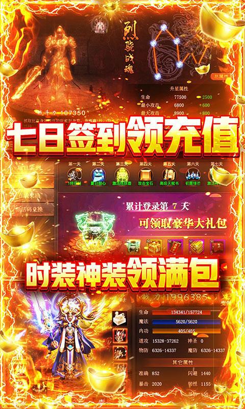 玄仙传奇无限爆充值(GM版)游戏截图4